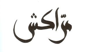 Trois palmiers texte d 39 edmond amran el maleh for Portent en arabe